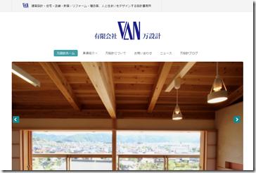 万設計新ホームページ